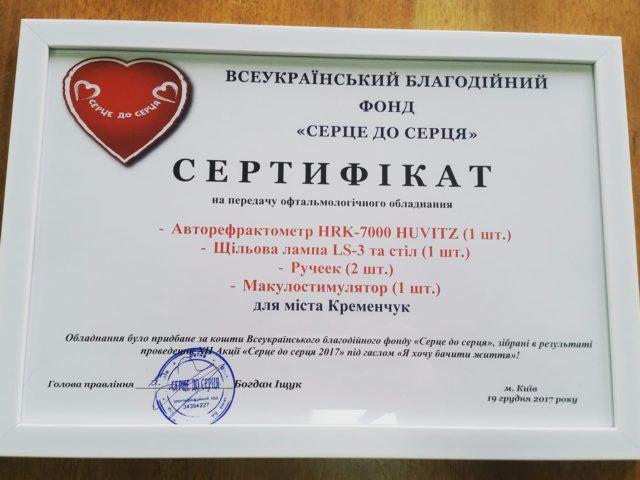 Сертифікат на нове офтальмологічне обладнання для Кременчуцької міської дитячої лікарні