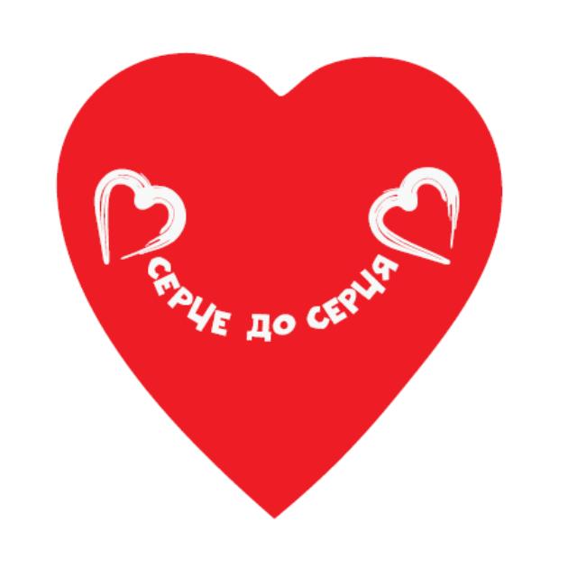 У Кременчуці збирають найбільше благодійних коштів під час акції «Серце до серця»