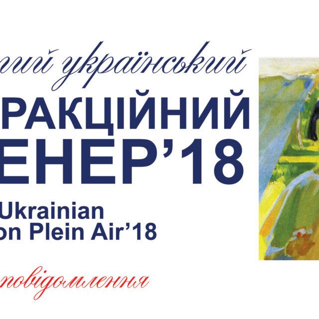 Рефракціний пленер 2018