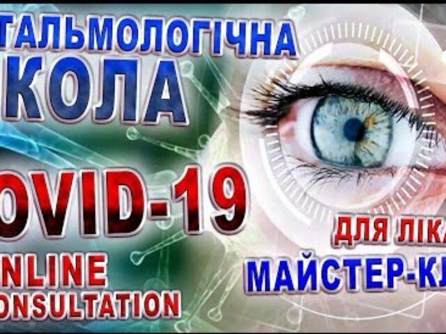 """Одноденний онлайн майстер-клас """"COVID-19. Віддалені консультації офтальмолога"""""""