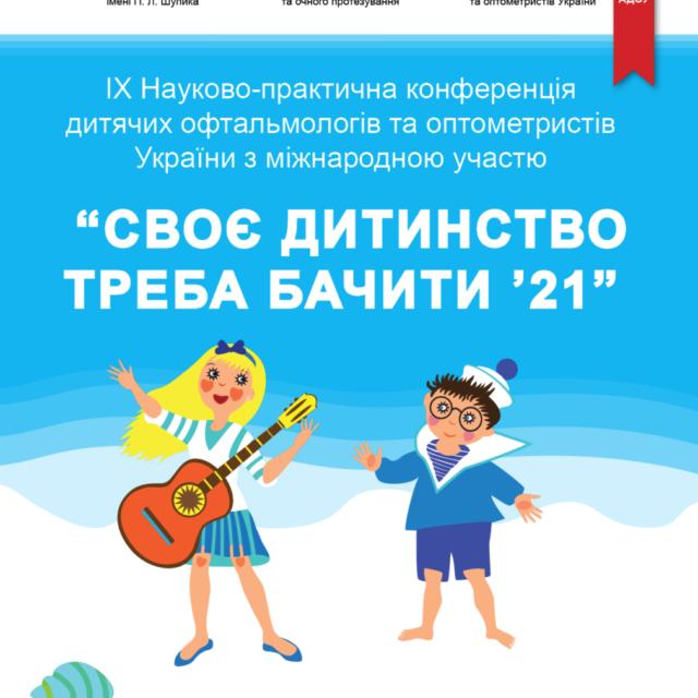 ІХ Науково-практична конференція дитячих офтальмологів та оптометристів України з міжнародною участю «Своє дитинство треба бачити '21» – записи трансляції